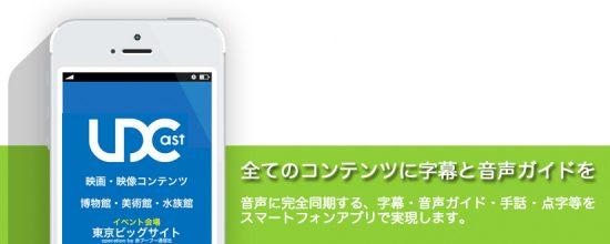 言語バリアフリー化サービス『UDCast』