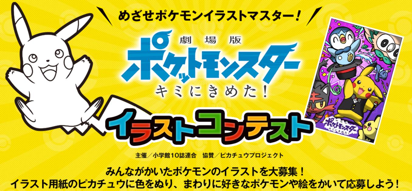 めざせポケモンイラストマスター!映画記念イラストコンテスト開催