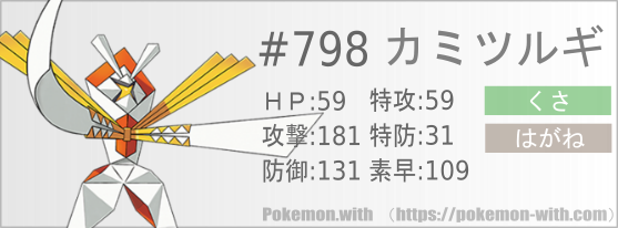 カミツルギ|ポケモン図鑑