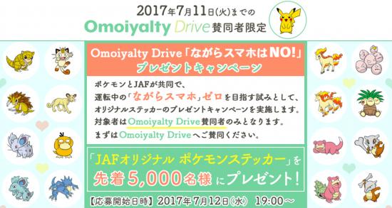 Omoiyalty Drive
