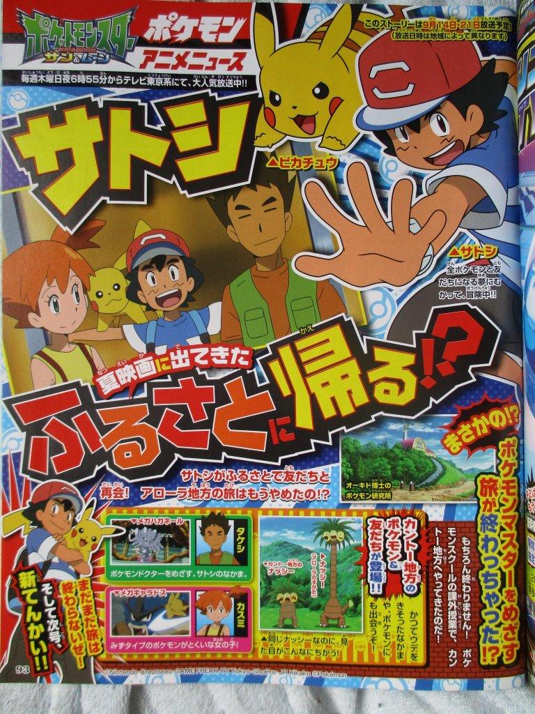 リーク】アニメ『ポケモン サン&ムーン』にカスミ・タケシが登場決定